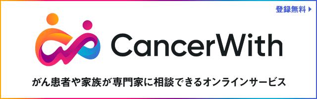 がん相談支援サービス CancerWith