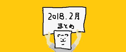 f:id:chiramix:20180228155813p:plain