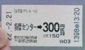 0221モノレール高幡不動