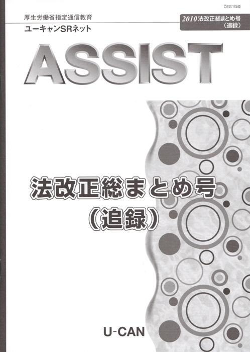 5月27日ユーキャン会報