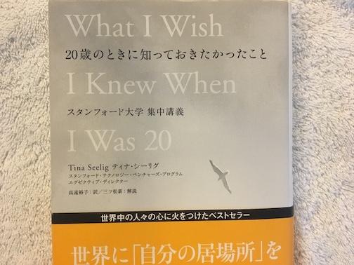 『20歳のときに知っておきたかったこと スタンフォード大学集中講義』ティナ・シーリグ、訳 高遠裕子
