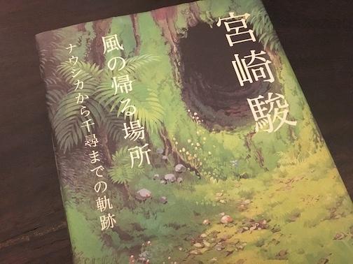 『風の帰る場所 ナウシカから千尋までの軌跡』宮崎駿