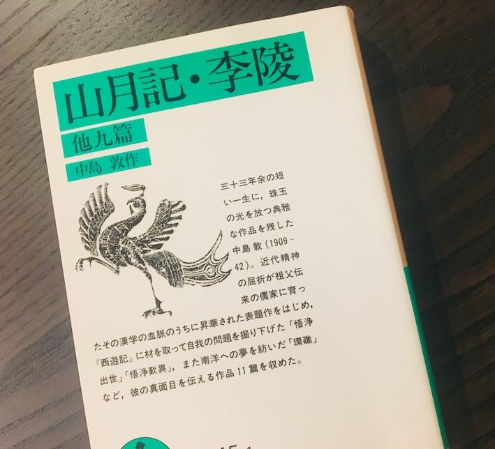 『山月記・李陵』中島敦