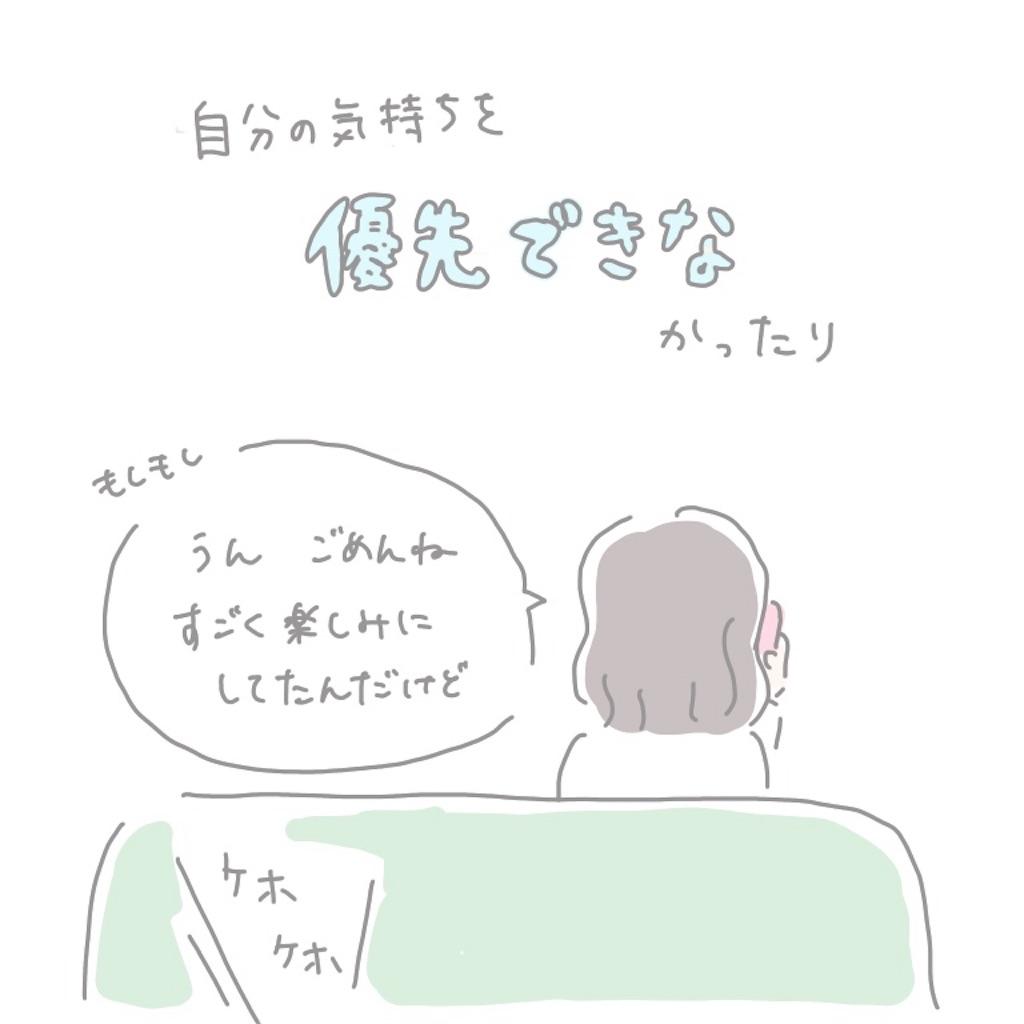 f:id:chiri_chi_ld:20181113231101j:image