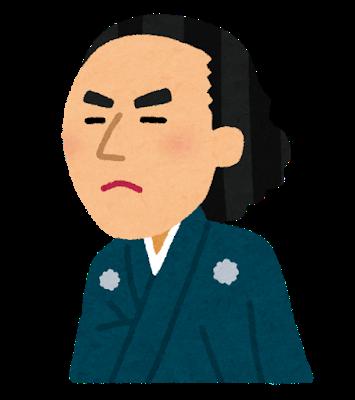 f:id:chirirekishizukihisachan:20200111111910p:plain