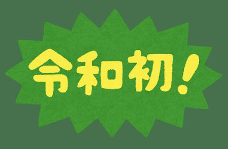 f:id:chirirekishizukihisachan:20200307125554p:plain