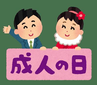 f:id:chirirekishizukihisachan:20210111140625p:plain