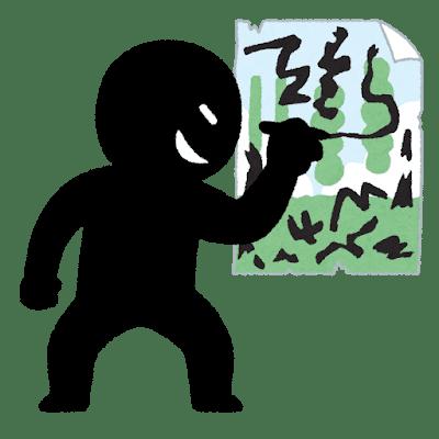 f:id:chirirekishizukihisachan:20210124125328p:plain