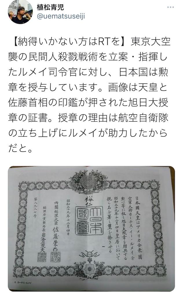 f:id:chirirekishizukihisachan:20210310122915j:plain