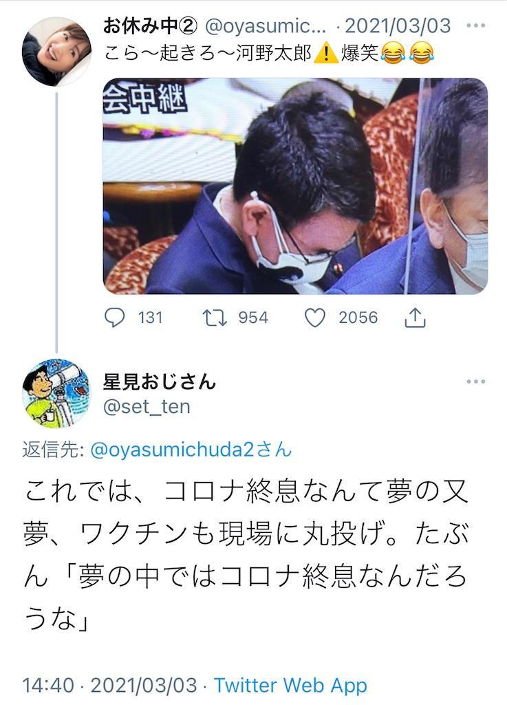 f:id:chirirekishizukihisachan:20210406121300j:image
