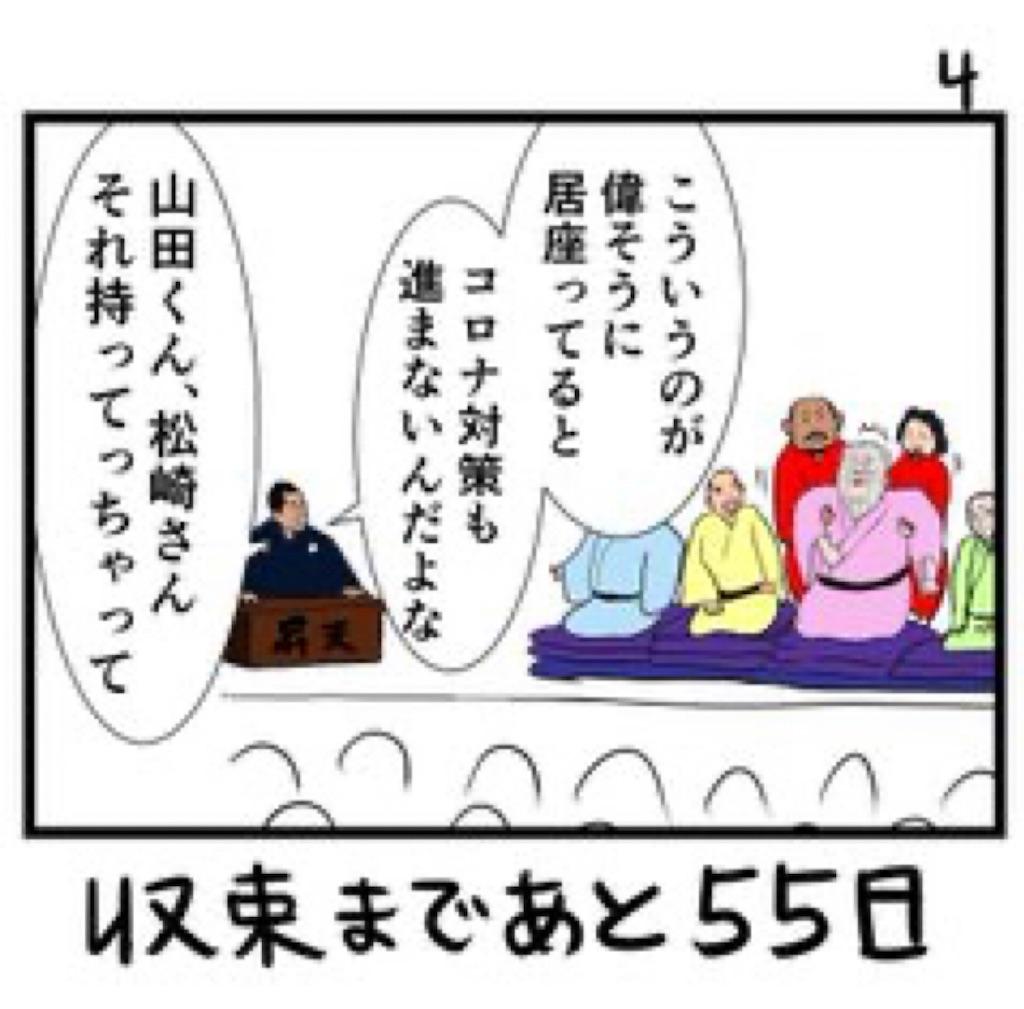 f:id:chirirekishizukihisachan:20210408142321j:image