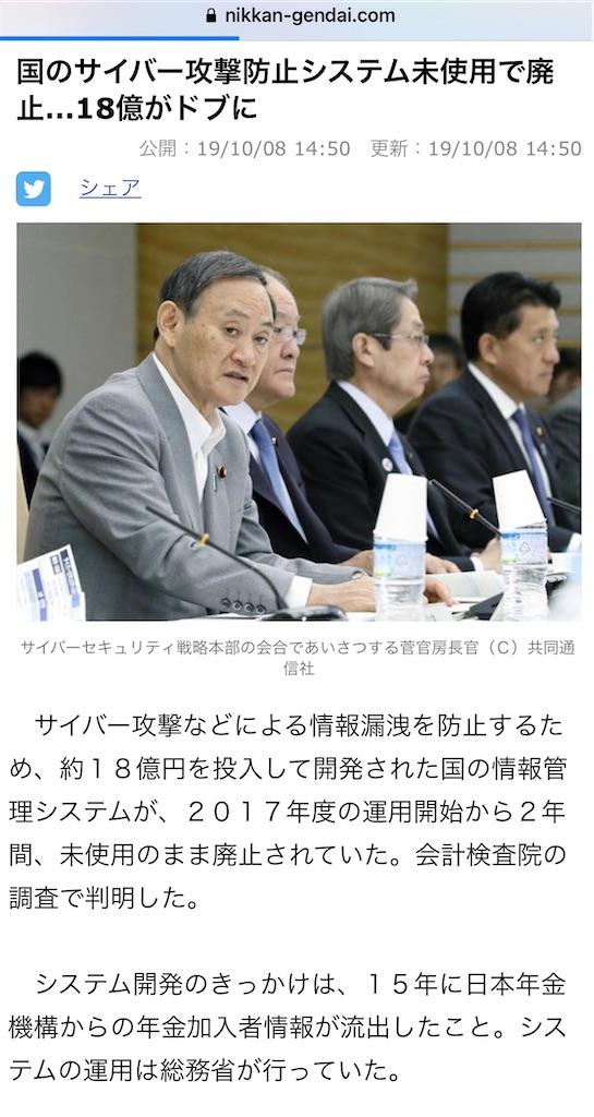 f:id:chirirekishizukihisachan:20210420122910j:image