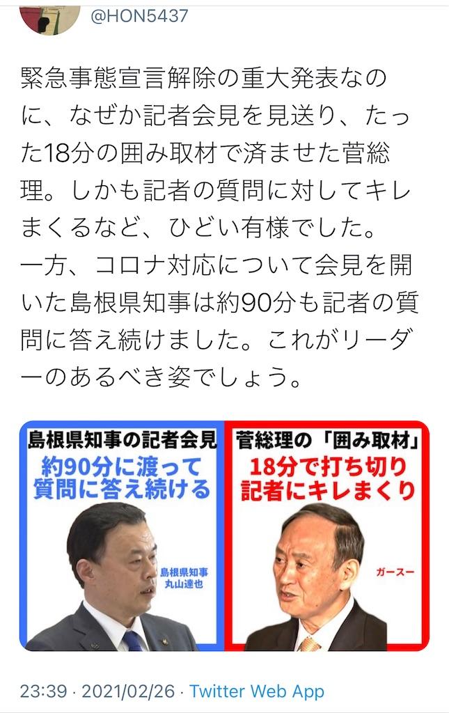 f:id:chirirekishizukihisachan:20210421122951j:plain