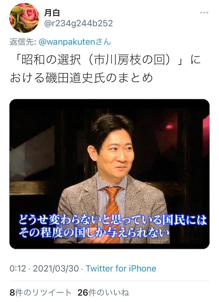 f:id:chirirekishizukihisachan:20210502113305j:image