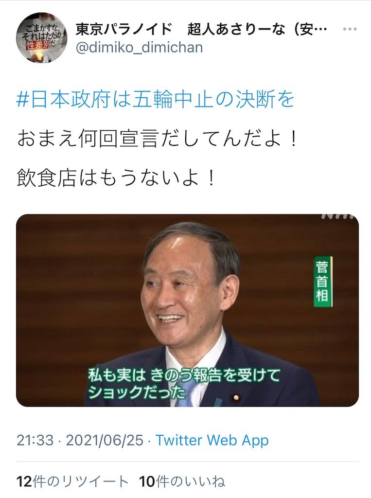 f:id:chirirekishizukihisachan:20210718124658j:plain