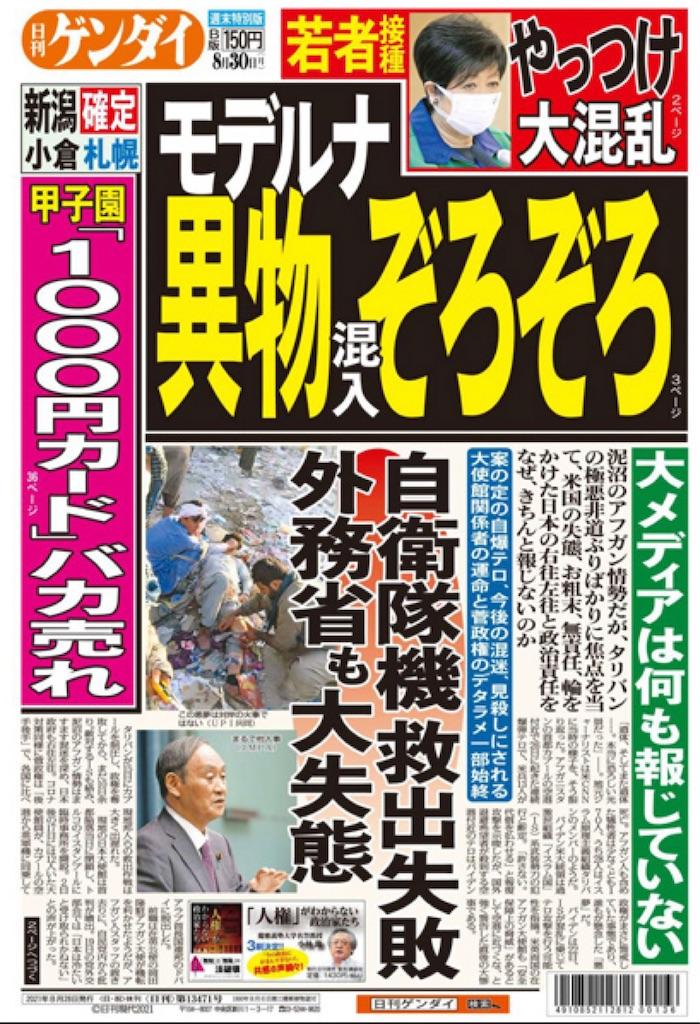f:id:chirirekishizukihisachan:20210829124236j:image