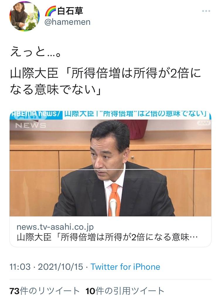 f:id:chirirekishizukihisachan:20211015122948j:image