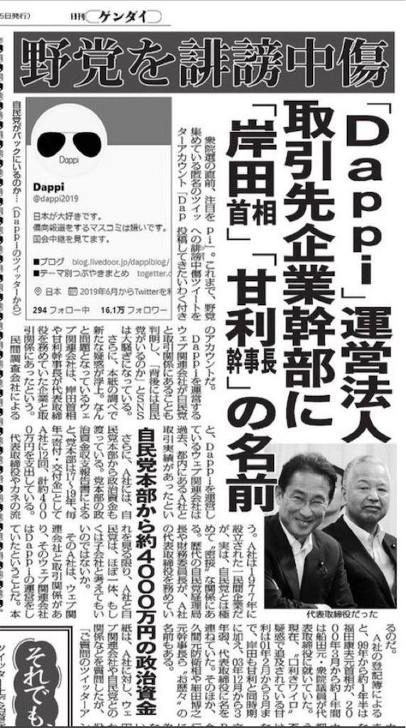 f:id:chirirekishizukihisachan:20211016105637j:image