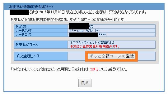 f:id:chiritsumomile:20151108132758p:plain