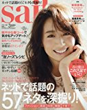 Saita(咲いた) 2017年 03 月号 [雑誌]