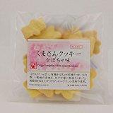 【プレマシャンティ】くまさんクッキー?かぼちゃ味?(35g)
