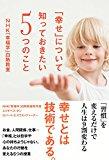 「幸せ」について知っておきたい5つのこと NHK「幸福学」白熱教室 (中経出版)