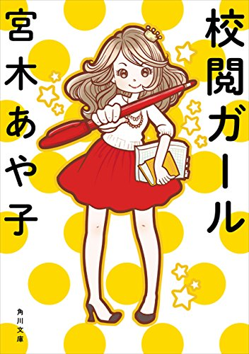校閲ガール<校閲ガール> (角川文庫) -