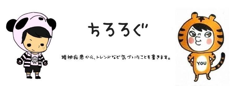 f:id:chiroru1006:20170712201343j:plain