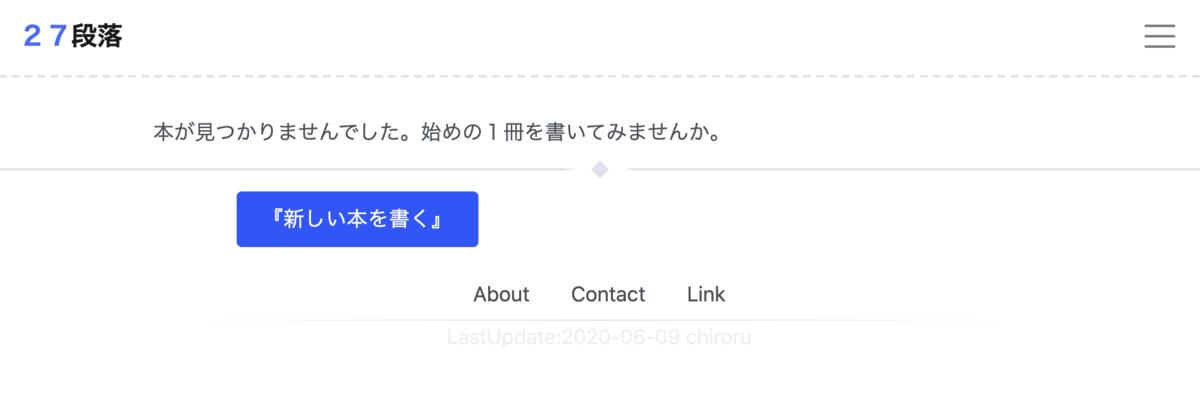 f:id:chiroru_27:20200609014900p:plain