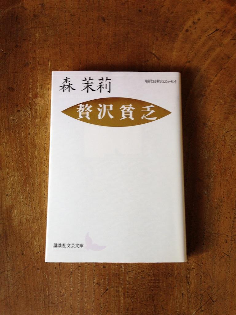 f:id:chisakukurasu:20180608164932j:image