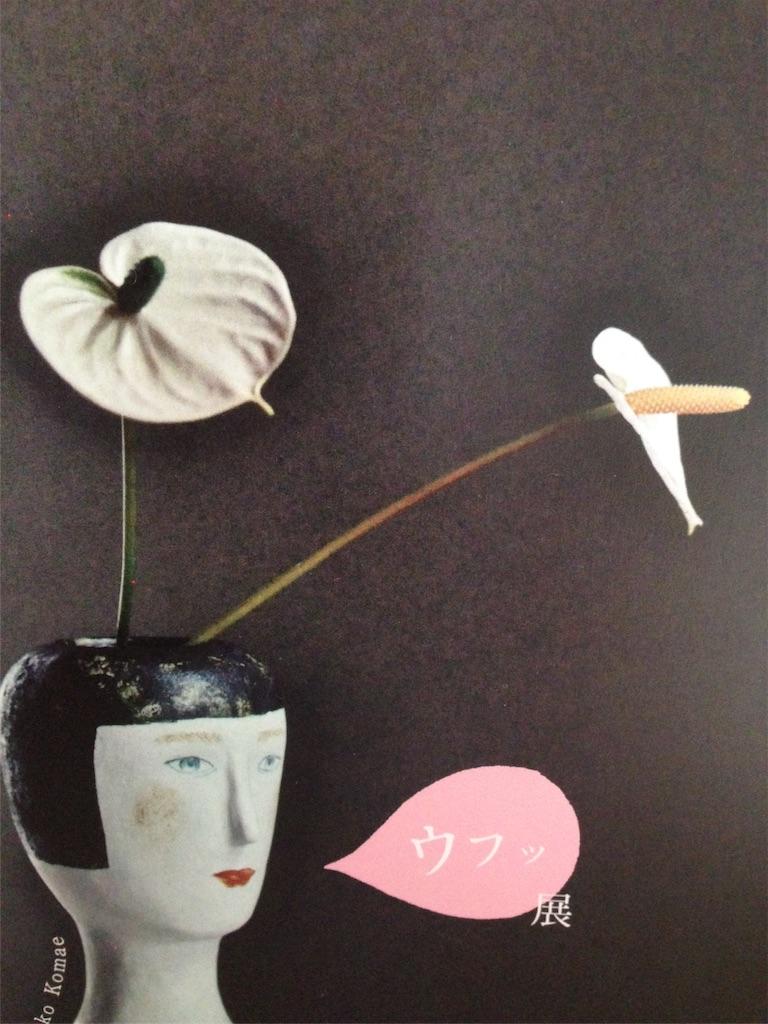 f:id:chisakukurasu:20181110140723j:image