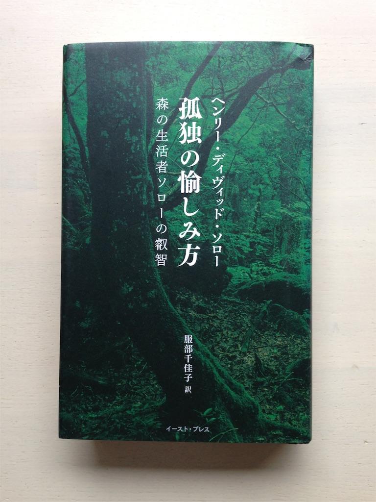 f:id:chisakukurasu:20190110092301j:image