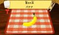 愛され系バナナ