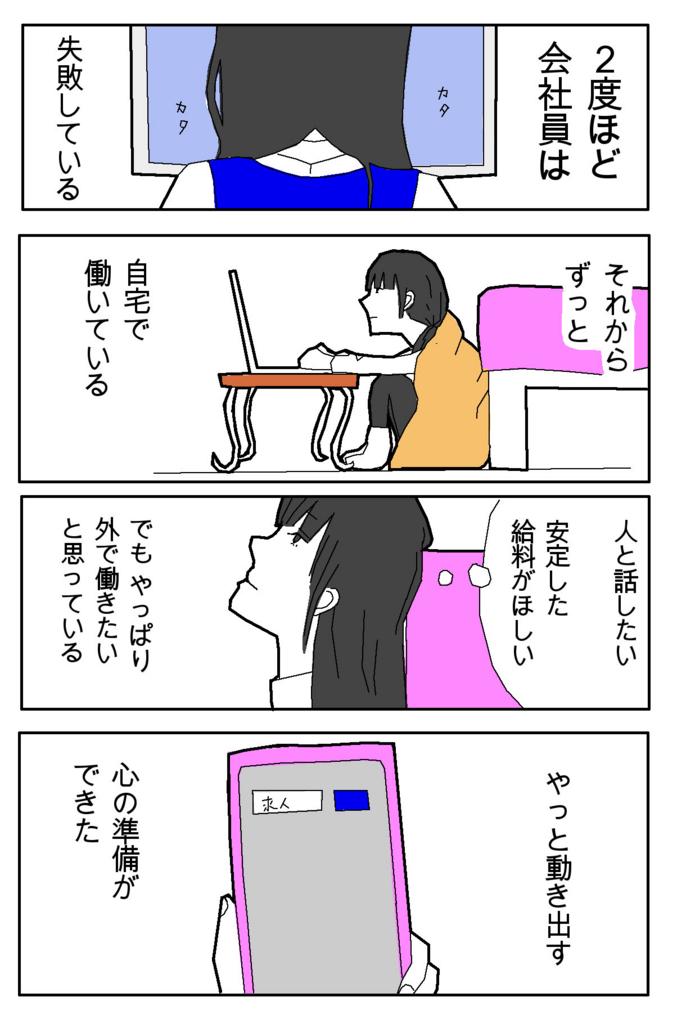 f:id:chisatomorehappy11:20170315092756j:plain