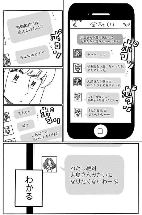 【凪のお暇】凪は可愛くて有能なのに、なぜ周りから大切にされないのか
