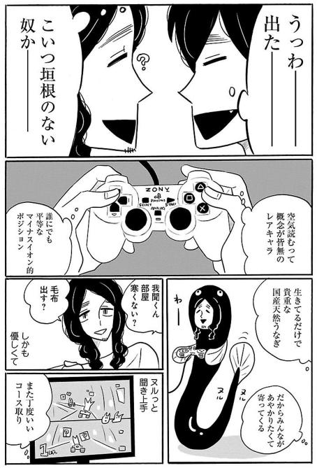 凪のお暇】凪は可愛くて有能なの...