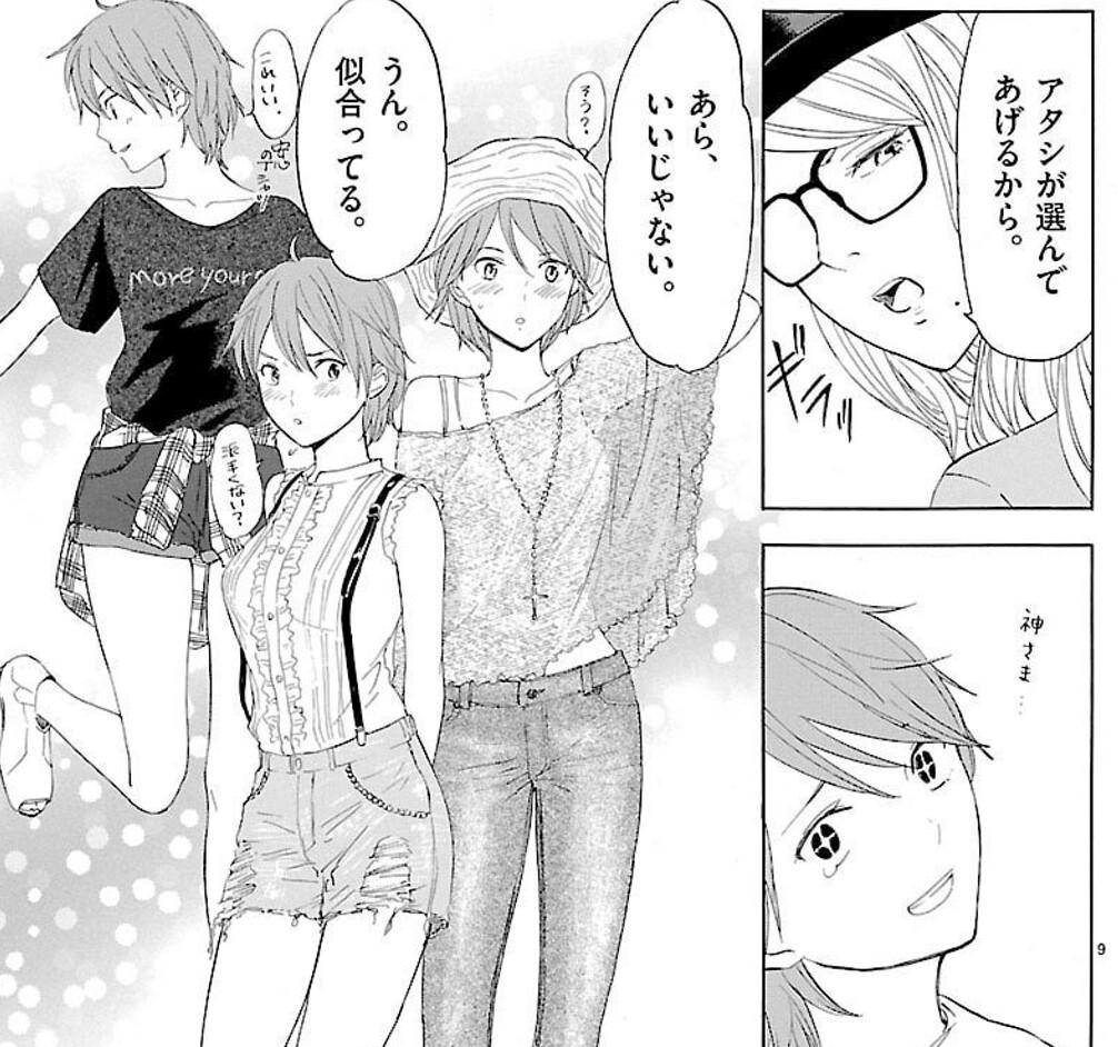 【ヒメゴト~十九歳の制服~】女の子らしくなりたいけどなれない、そんな呪いにかかった女性へ