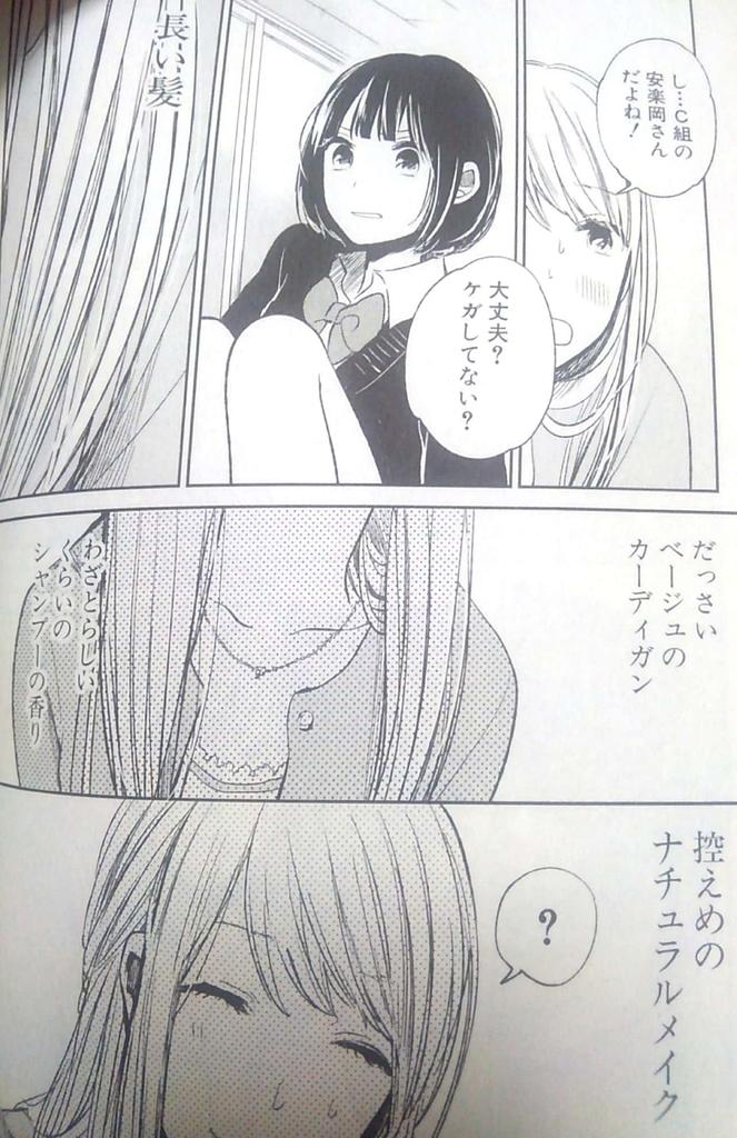 【クズの本懐】皆川先生がモテる女性の手本すぎる①