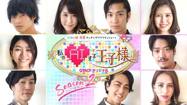 「私のAIする王子様」という恋愛ドキュメンタリー番組に出演するえれながすごいから見てほしい
