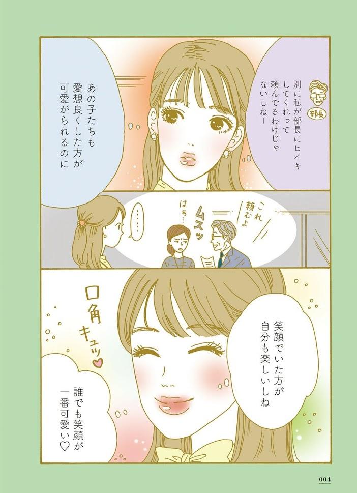 メンタル強め美女白川さん(1)