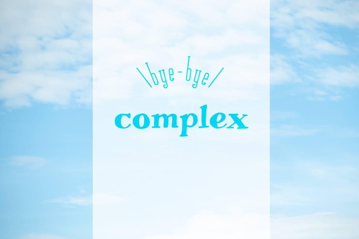 コンプレックスをなくす方法