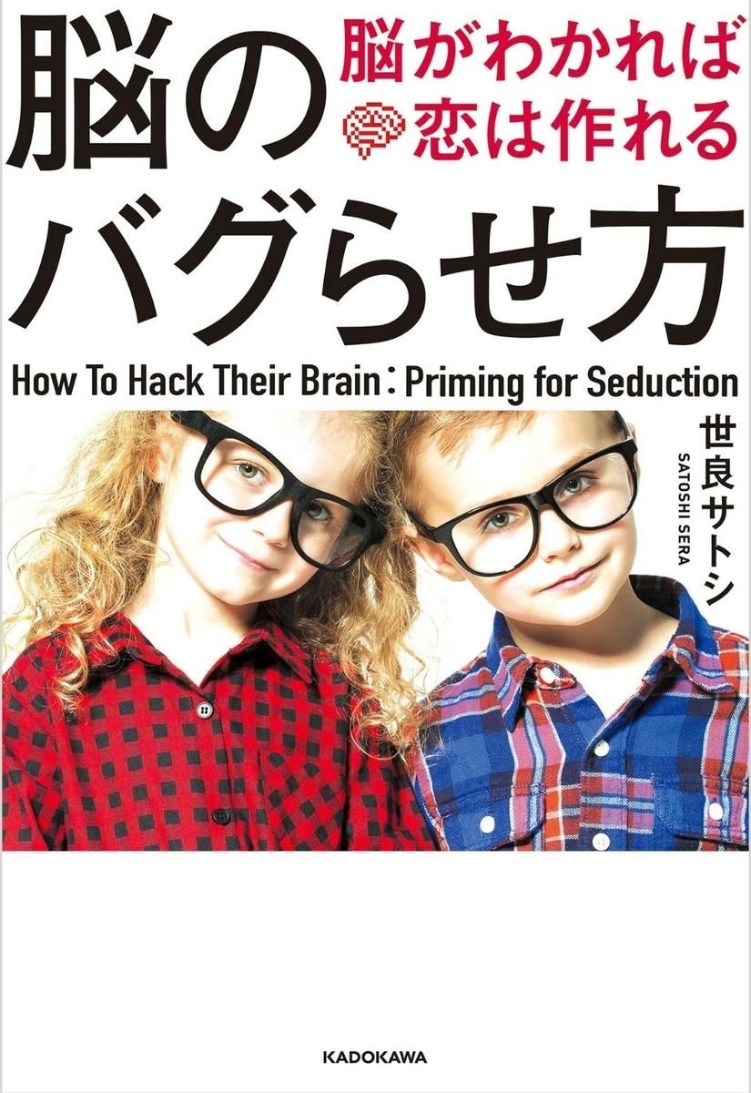 脳のバグらせ方 脳がわかれば恋は作れる