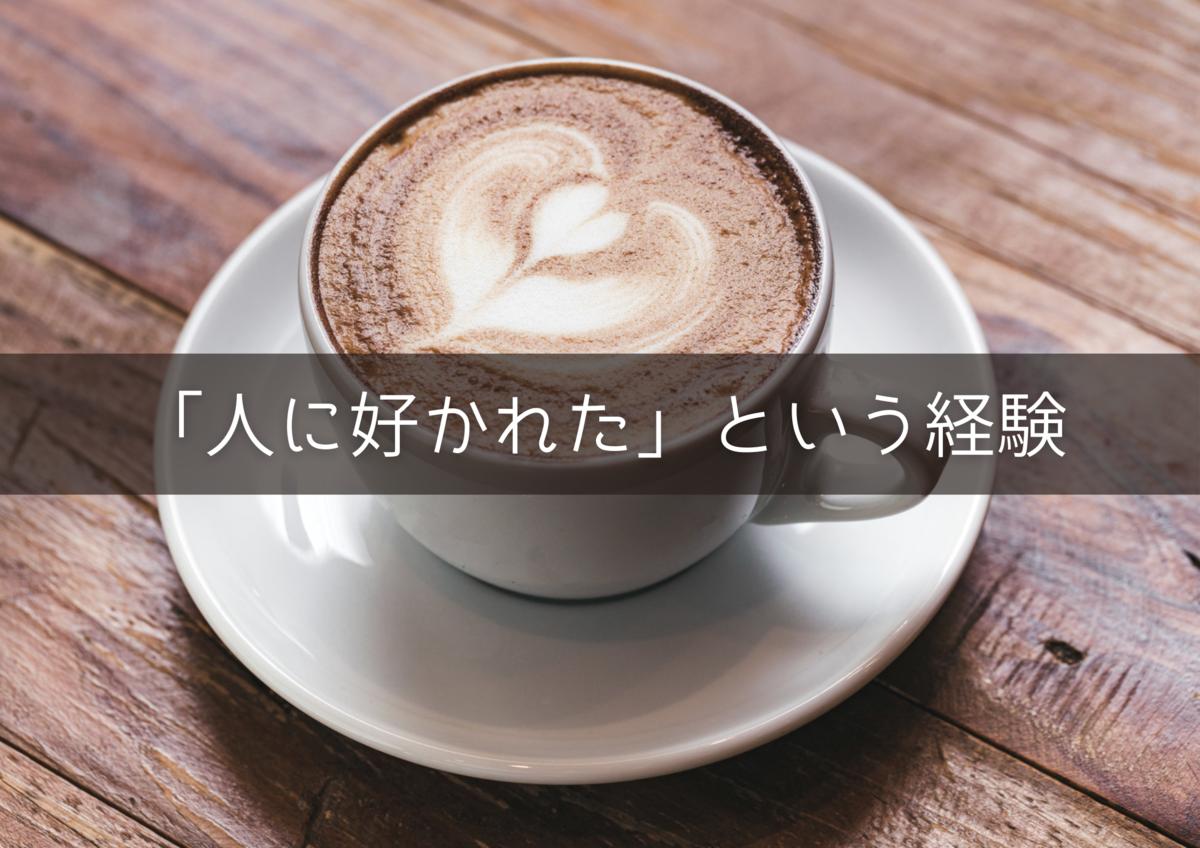 f:id:chisatomorehappy11:20210915145228p:plain