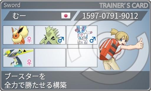 f:id:chiteijin_mu_0306:20200418163750j:image