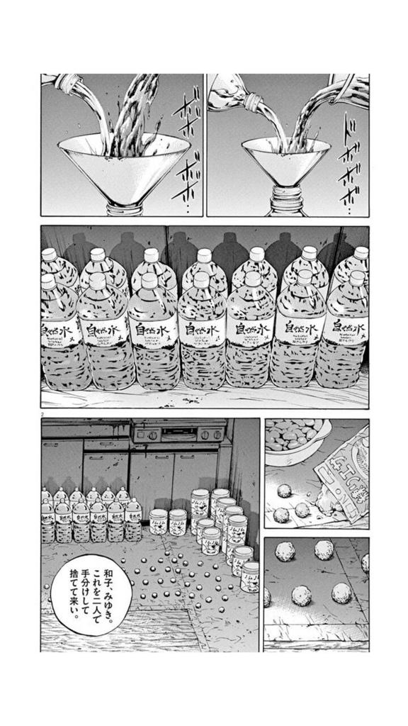 f:id:chitekikoukishin:20170206005350j:plain
