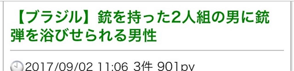 f:id:chitekikoukishin:20170902132713j:image