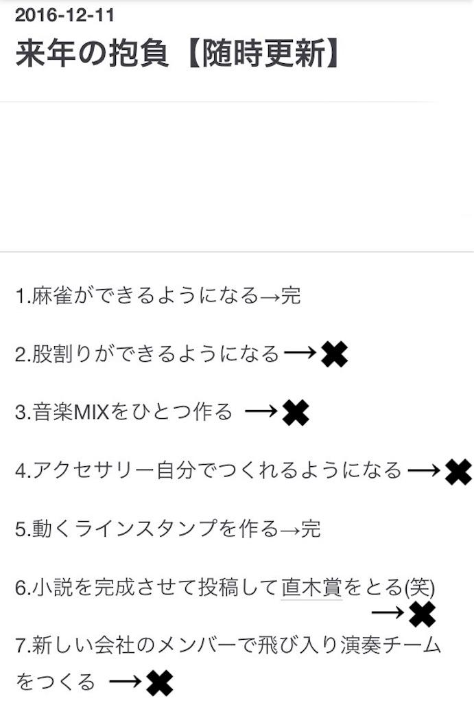 f:id:chitekikoukishin:20180101034530j:image