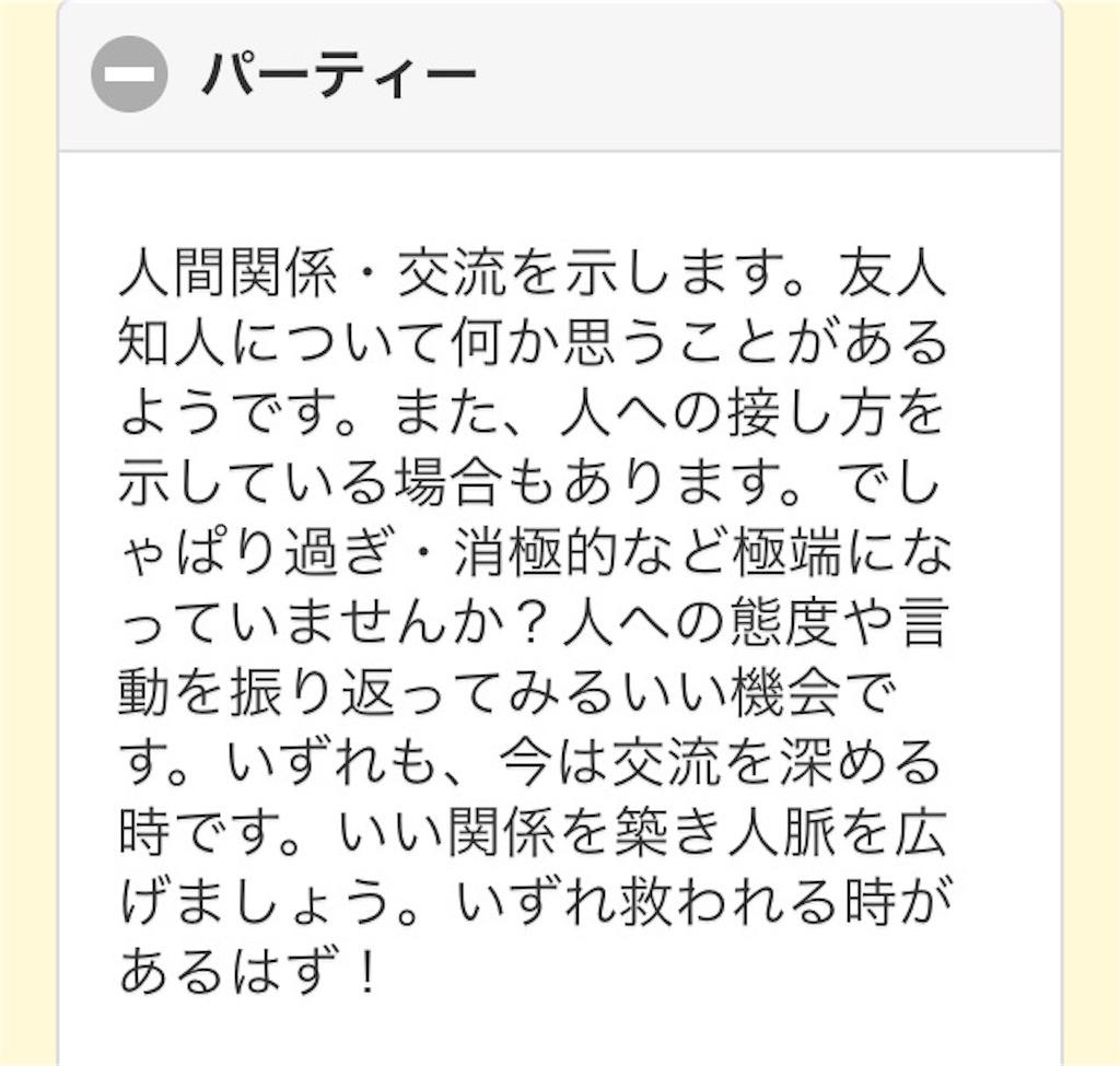 f:id:chitekikoukishin:20180330084113j:image