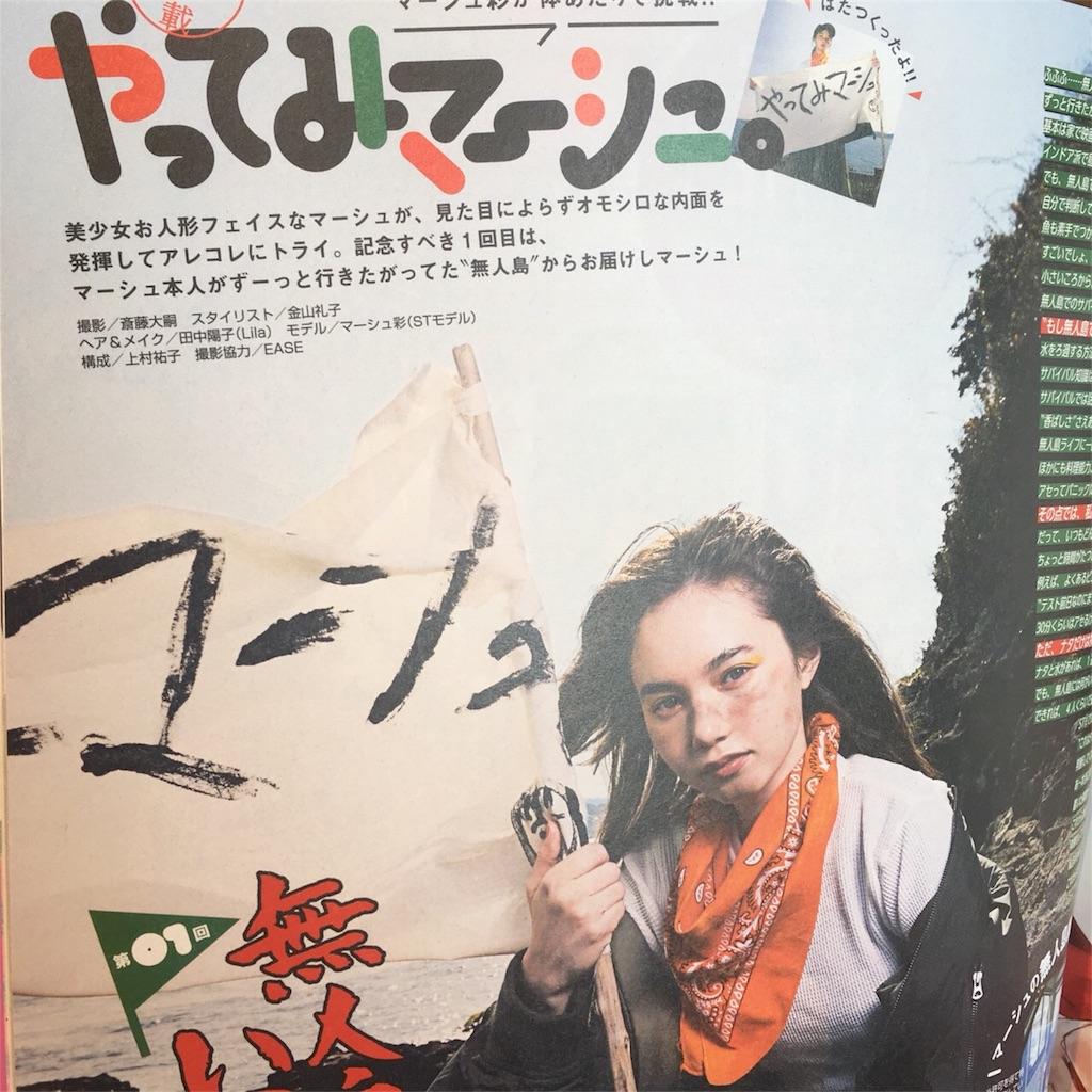 f:id:chitekikoukishin:20180503100330j:image