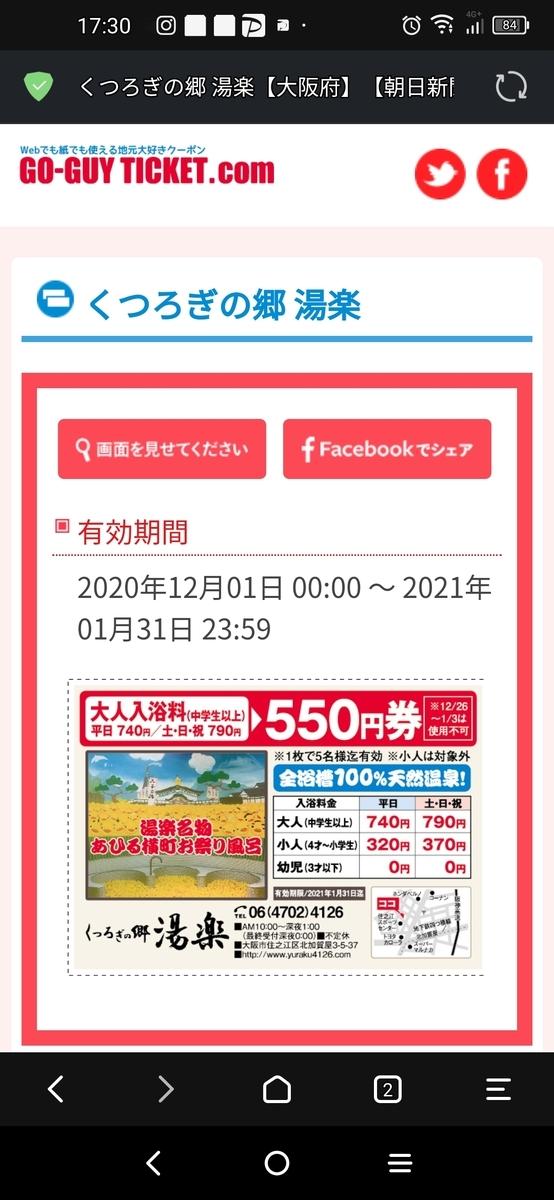 f:id:chitomo:20210124112429j:plain